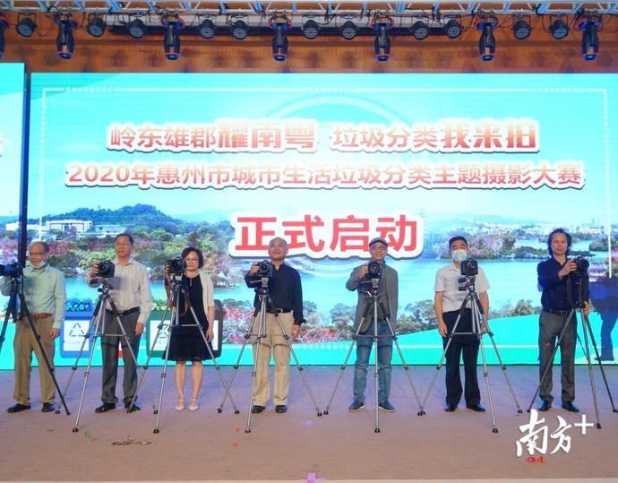 报名参赛去!用镜头记录惠州垃圾分类