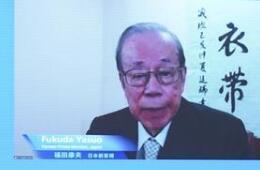 """中日学者""""云""""连线 福田康夫等吁两国加强合作"""