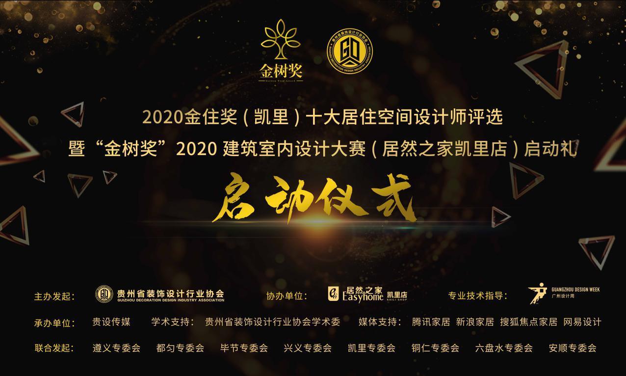 """新浪家居""""金树奖""""2020 建筑室内设计大赛居然之家凯里店启动礼"""
