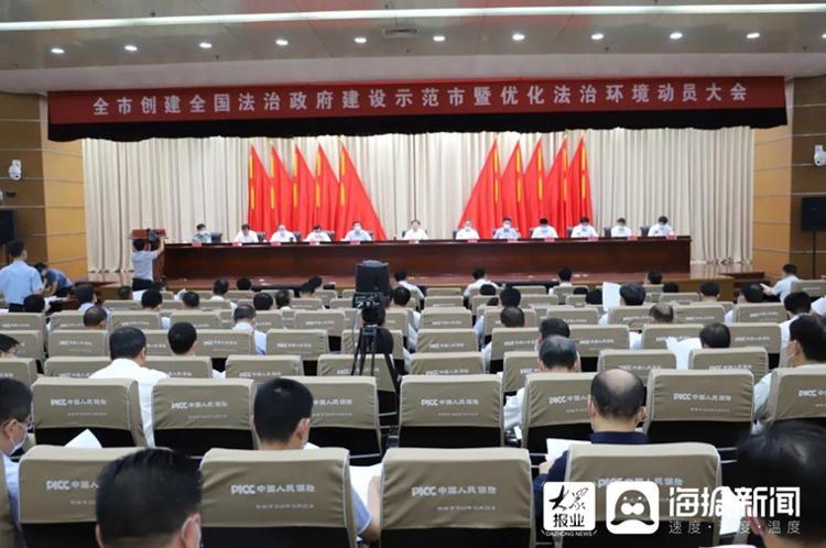 滕州成功获评首批山东省法治政府建设示范地