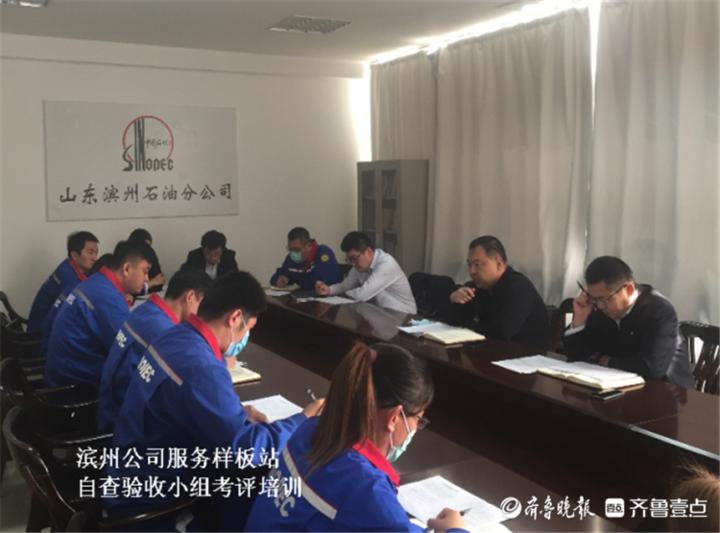 中国石化滨州石油分公司零售线条握紧拳头向现场服务营销发力