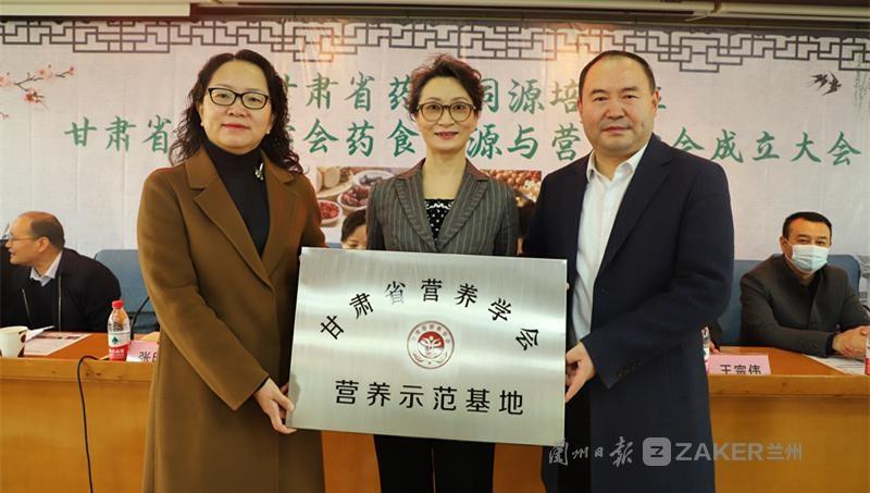 甘肃省营养学会药食同源与营养分会成立