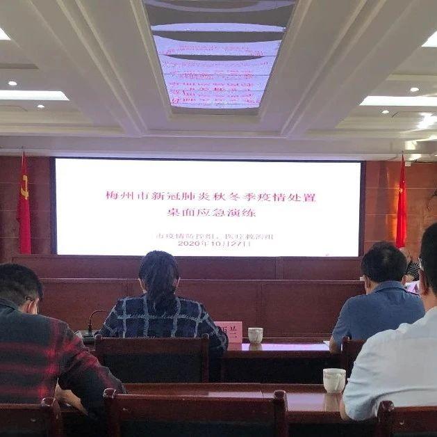 梅州市举办秋冬季新冠肺炎疫情处置桌面应急演练