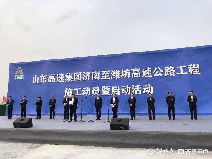 济青中线!济南至潍坊段高速公路开工