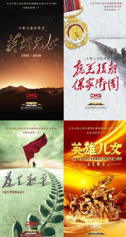 中央广电总台抗美援朝主题出版物首发