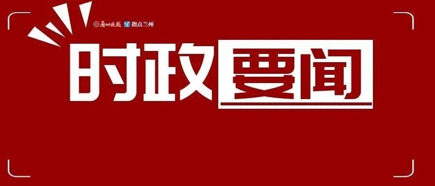 李荣灿主持召开市委常委会会议 传达学习习近平总书记有关重要讲话精神