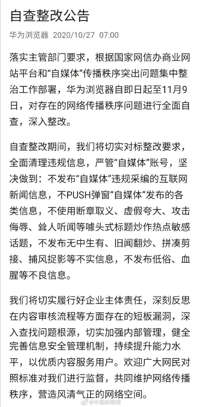 华为浏览器今起自查整改:全面清理违规信息,严管自媒体账号