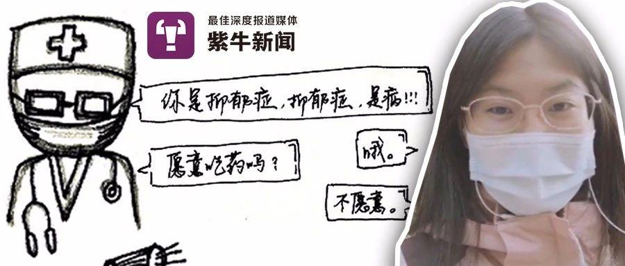 """【紫牛头条】和抑郁症""""打架""""一年了,这位女孩用漫画解构这个""""噬魂怪"""""""