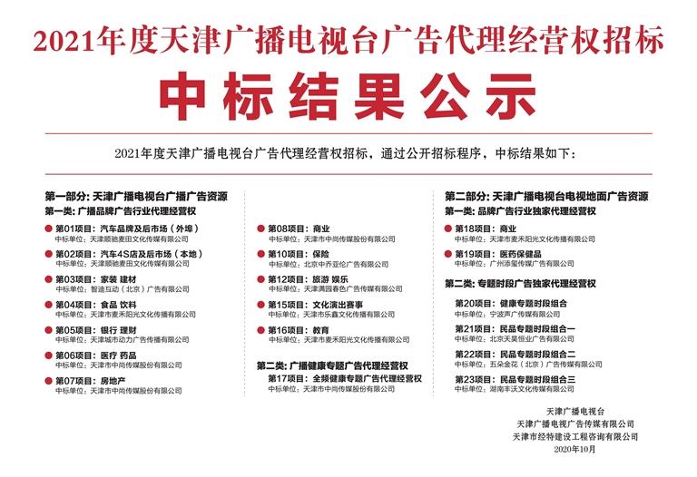 2021年度天津广播电视台广告代理经营权招标中标结果公示