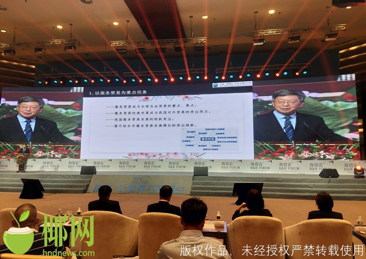 2020第三届海宿会在博鳌开幕专家学者共话海南城乡融合发展