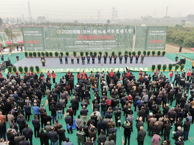 2020郑州国际现代农业博览会开幕
