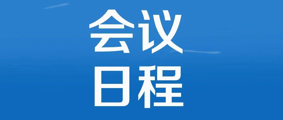 大会日程 | 中国生物制品年会(CBioPC2020)