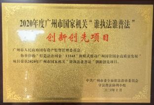"""市国资委""""12345""""普法新模式获评2020年度广州市国家机关""""谁执法谁普法""""十大创新创先项目"""