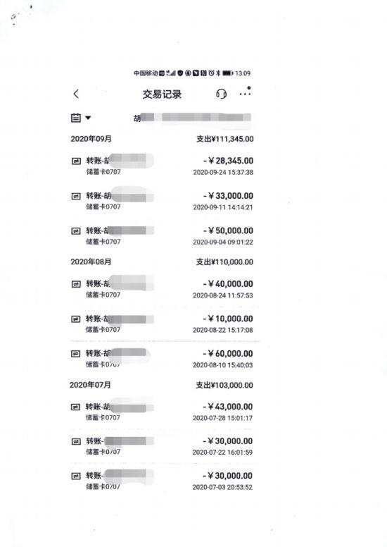 """男子""""炒黄金""""亏损160万元 为挽回损失找人追讨再被骗70万"""