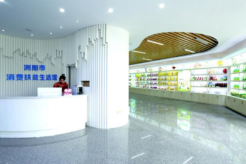 143种产品认定为湖南省扶贫产品