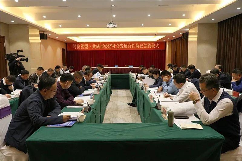 内蒙古自治区阿拉善盟党政代表团来武考察并与我市签订经济社会发展合作协议