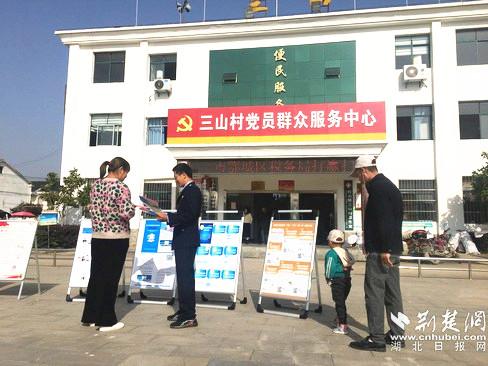 鄂州市鄂城区税务局在三山村开展综治宣传