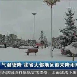 气温骤降 甘肃省大部地区迎来降雨降雪天气