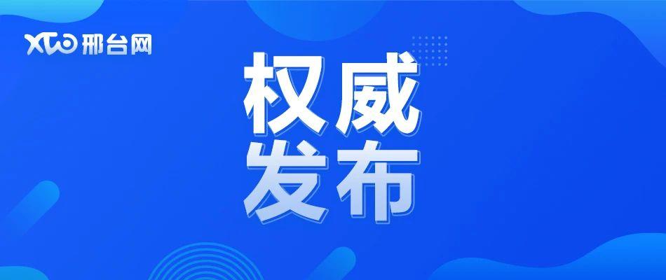 邢台水业低压供水公告!