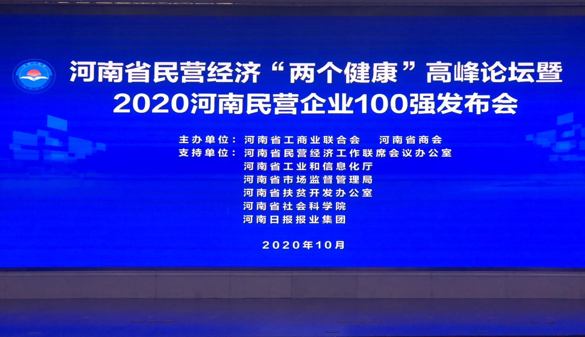 河南民营企业百强首次出现500亿级企业