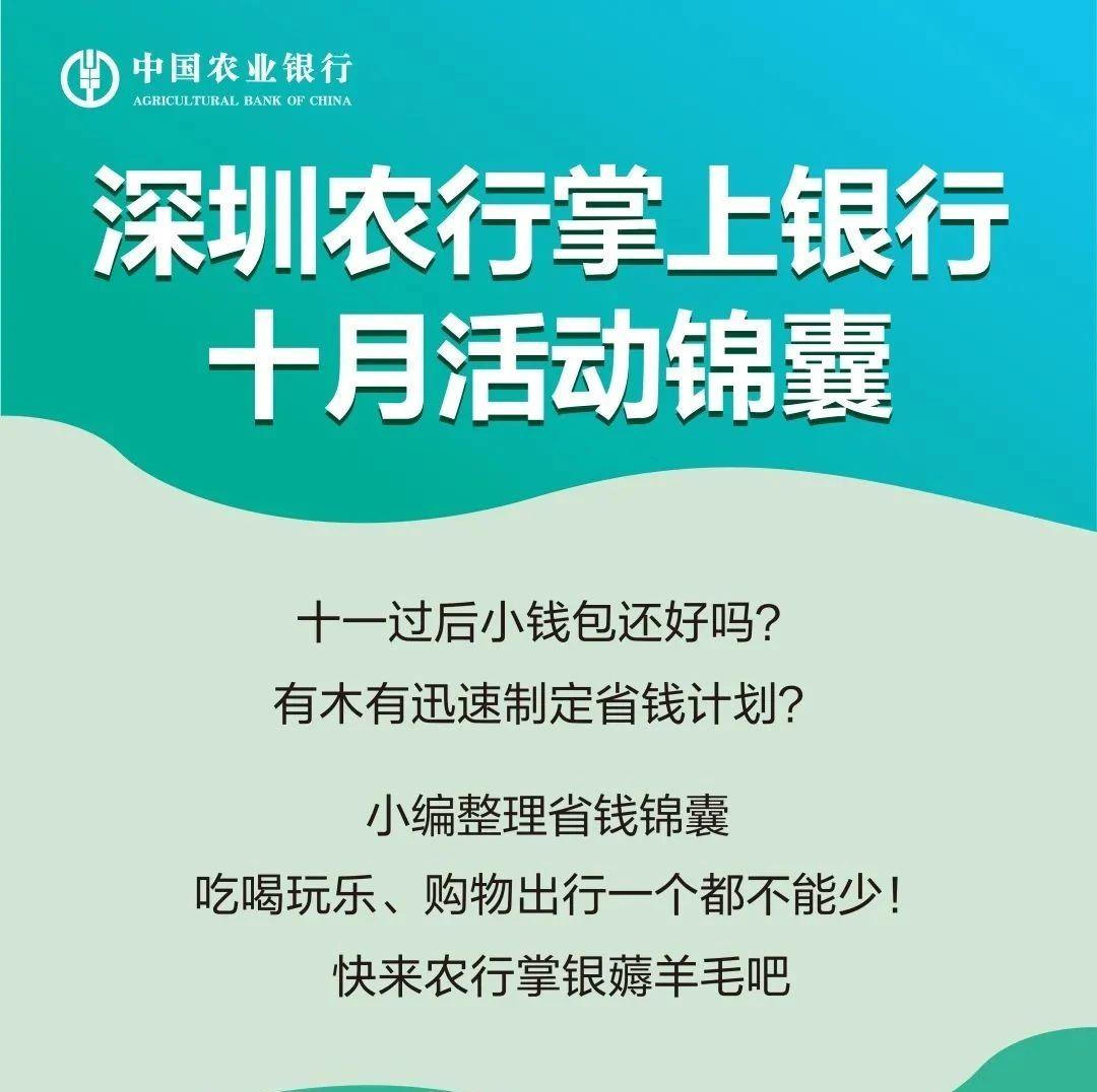 深圳农行掌银十月活动锦囊