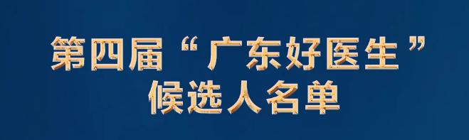 """刚获全国先进,又成""""广东好医生""""!师姐,你咋就那么优秀呢?"""