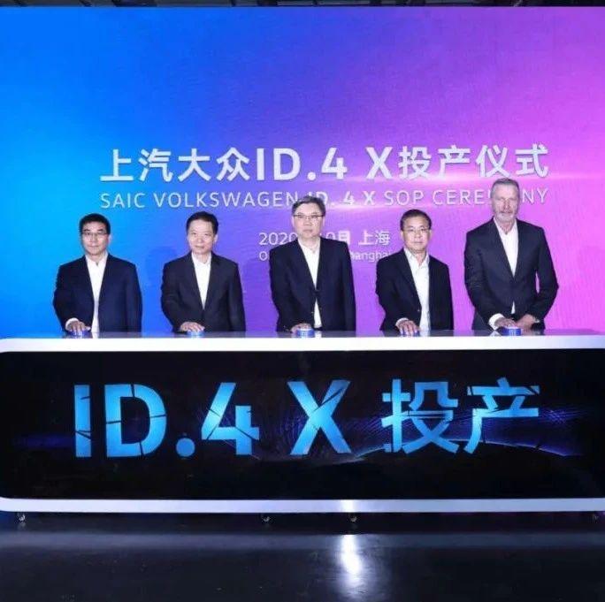 又一座电动汽车超级工厂在上海竣工投产,上汽大众ID.4 X纯电动汽车下线