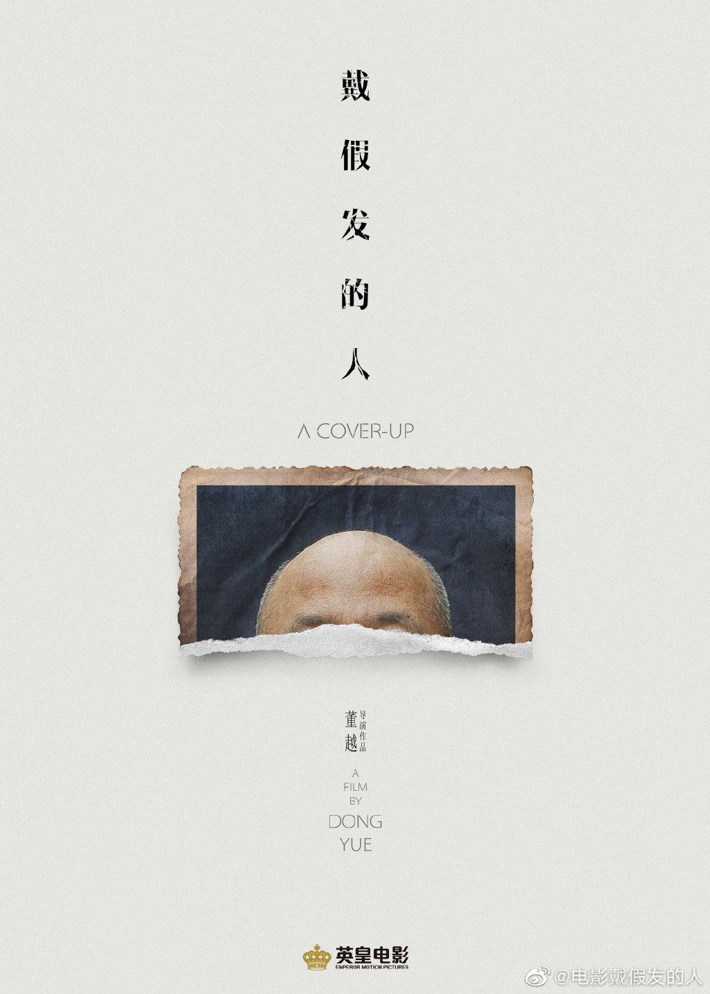 犯罪悬疑电影《戴假发的人》开机,黄晓明演夜班出租车司机图片
