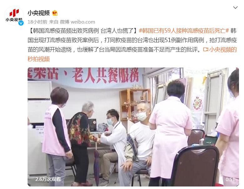 台湾接种流感疫苗出现51例副作用病例 该疫苗与韩国属同款