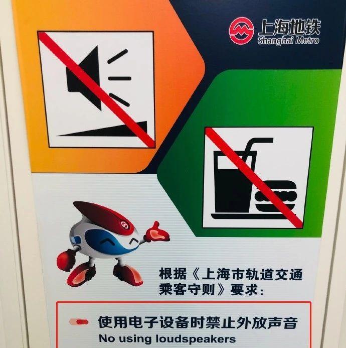 上海地铁12月1日起禁止手机外放