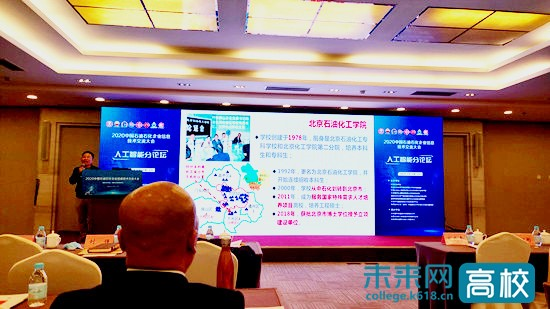 2020中国石油石化企业信息技术大会召开 北京石油化工学院刘强教授参加并主持人工智能论坛
