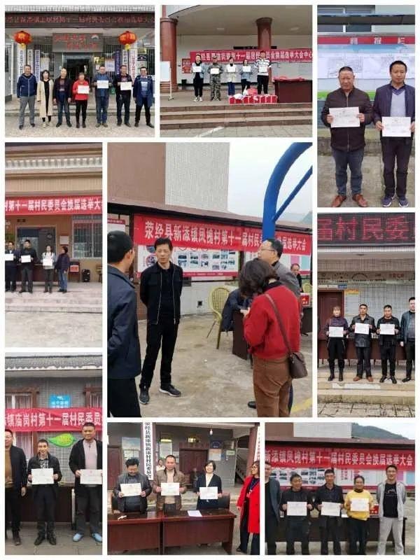 荥经县圆满完成第十一届村(居)委会换届选举试点工作
