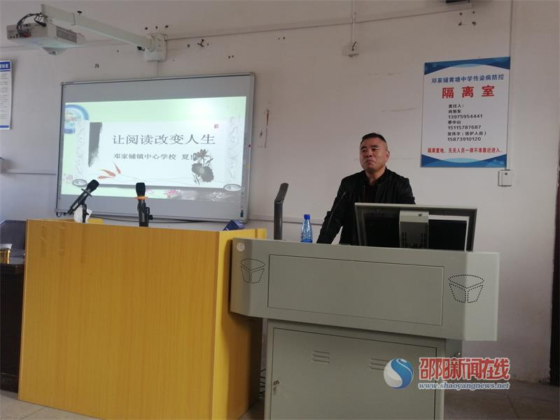 武冈市邓家铺镇中心学校开展2020年教师校本研修培训
