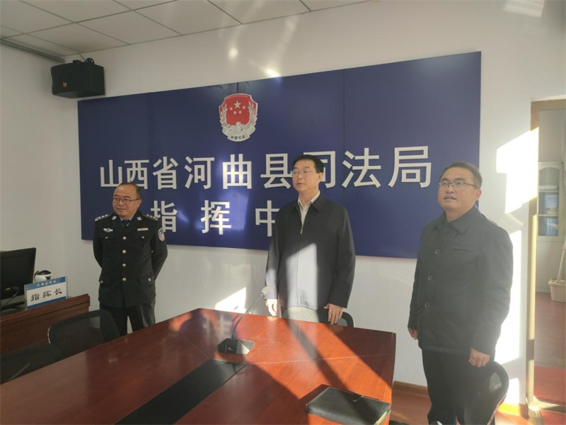 河曲县政府副县长、县公安局局长姚吉星在县司法局调研