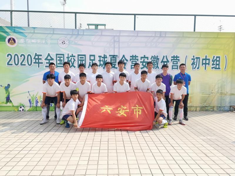 我市组队参加2020年全国校园足球夏令营安徽分营系列活动