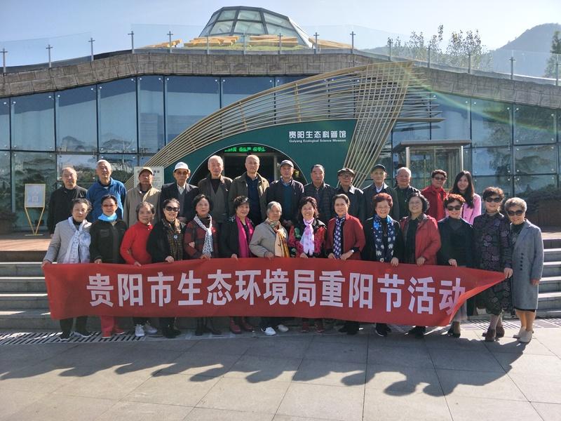"""贵阳市生态环境局组织退休干部职工开展以""""宣传环保知识 爱护生态环境""""为主题的重阳节活动"""