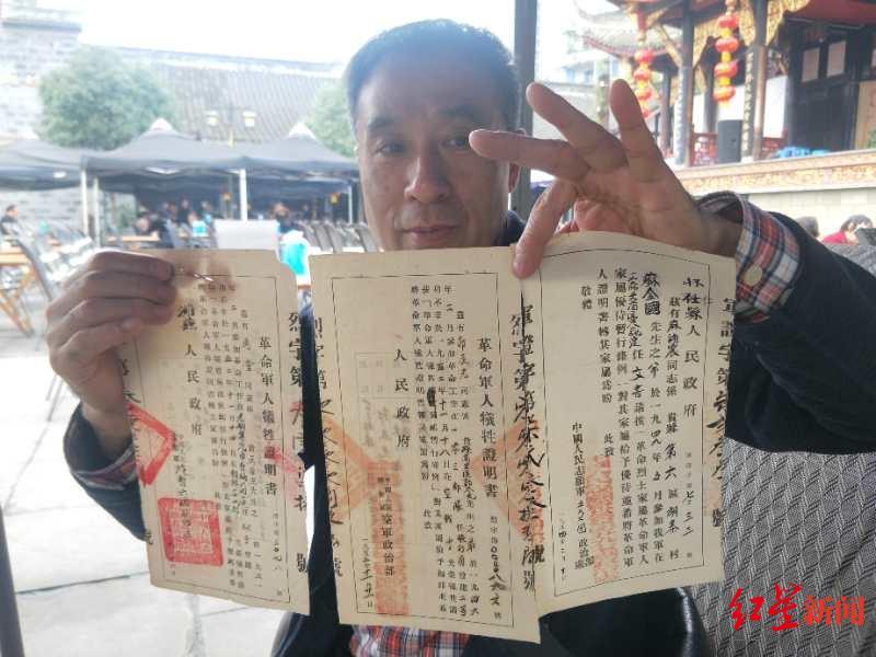 手握三张《革命军人牺牲证明书》,绵竹藏家寻找抗美援朝牺牲的军人家属