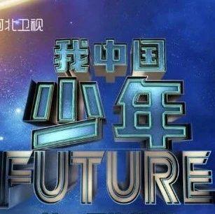 河北卫视《我中国少年》入选!广电总局公布2019年少儿节目精品发展专项资金扶持项目名单