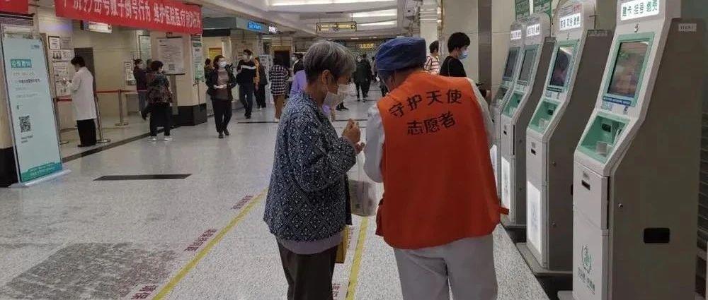 新华社:7位老人在北京的挂号难题谁来解决?