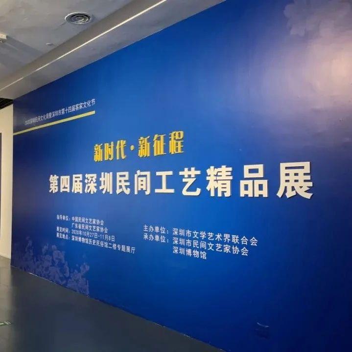 新时代·新征程——第四届深圳民间工艺精品展在深圳博物馆展出!