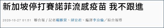 台民众接种韩国同款疫苗病危 民进党当局:继续打图片