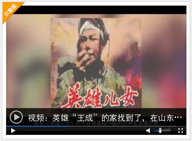 英雄王成主要原型是烟台人!莱阳于树昌写入23军战史