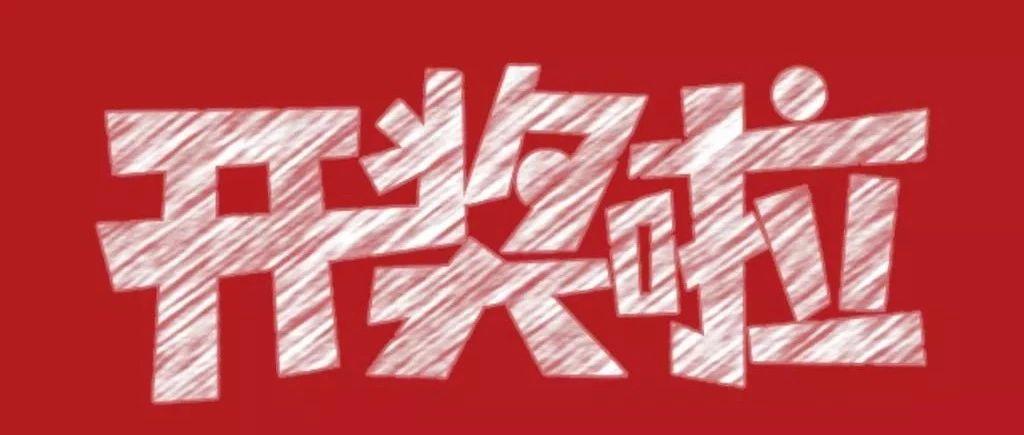 便民信息 | 中国体育彩票七星彩第20106期开奖信息