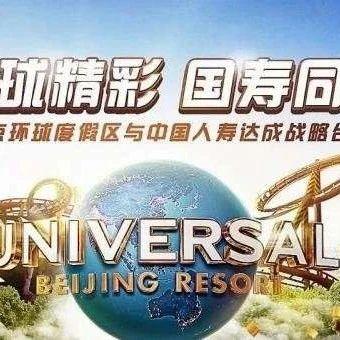 北京环球度假区与中国人寿达成战略合作