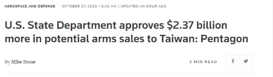"""又挑衅!五角大楼:美国务院批准向台湾出售100套""""鱼叉""""岸防巡航导弹系统"""