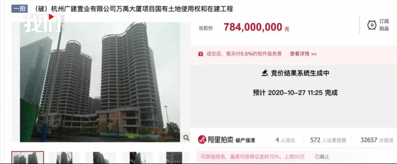 杭州一烂尾楼7.84亿成交,原所有人因非法吸收公众存款获刑图片