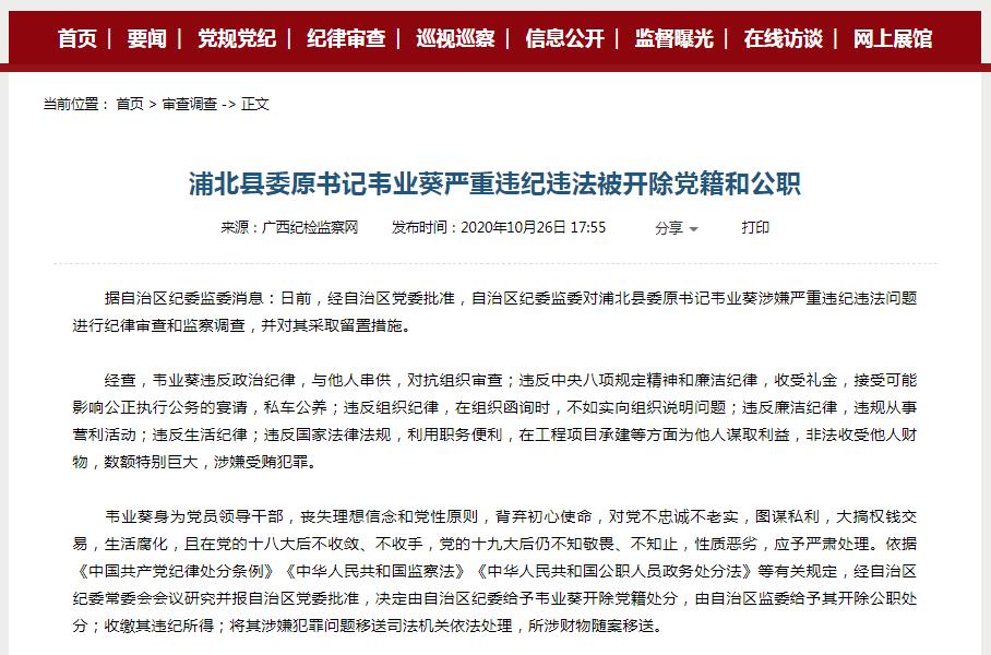 广西浦北县委原书记韦业葵严重违纪违法被开除党籍和公职