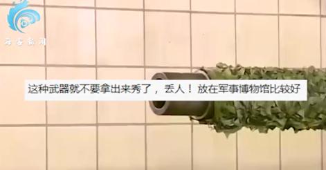 """▲有网友嘲讽,""""这种武器就不要拿出来秀了,放在军事博物馆比较好。"""""""