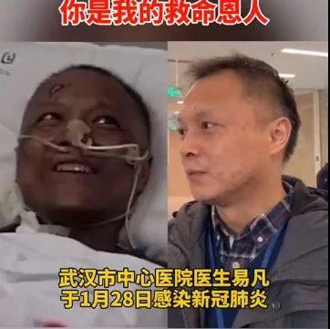 """【1017丨身边】""""黑脸""""医生,白回来了!"""