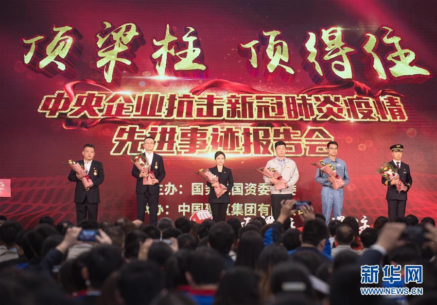 中央企业抗击新冠肺炎疫情先进事迹报告会在武汉举行